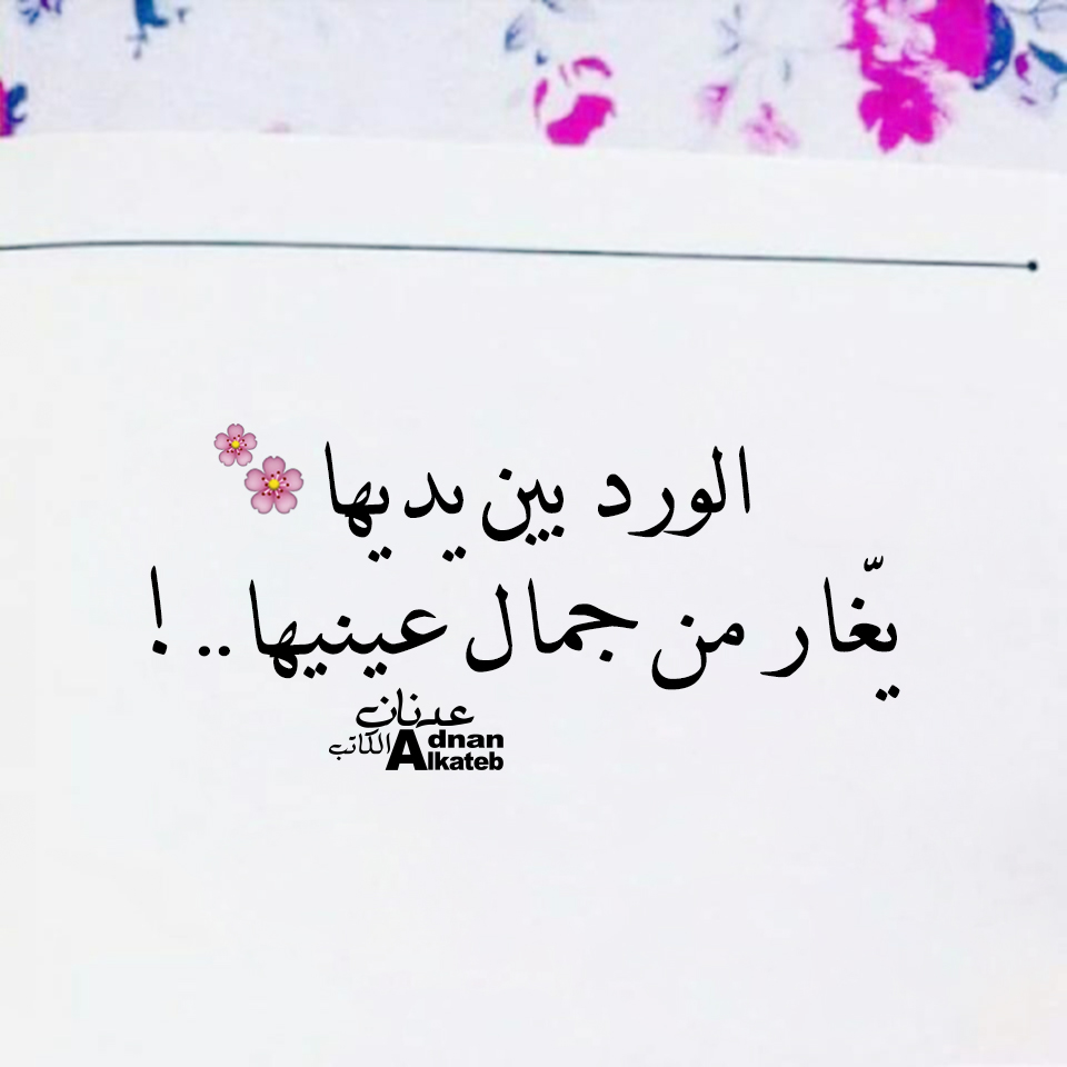الورد بين يديها يغار من جمال عينيها.. !