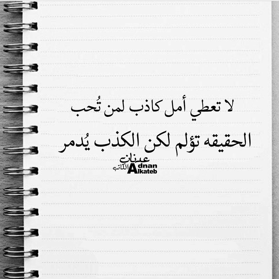 لا تعطي أمل كاذب لمن تحب الحقيقه تؤلم لكن الكذب يدمر