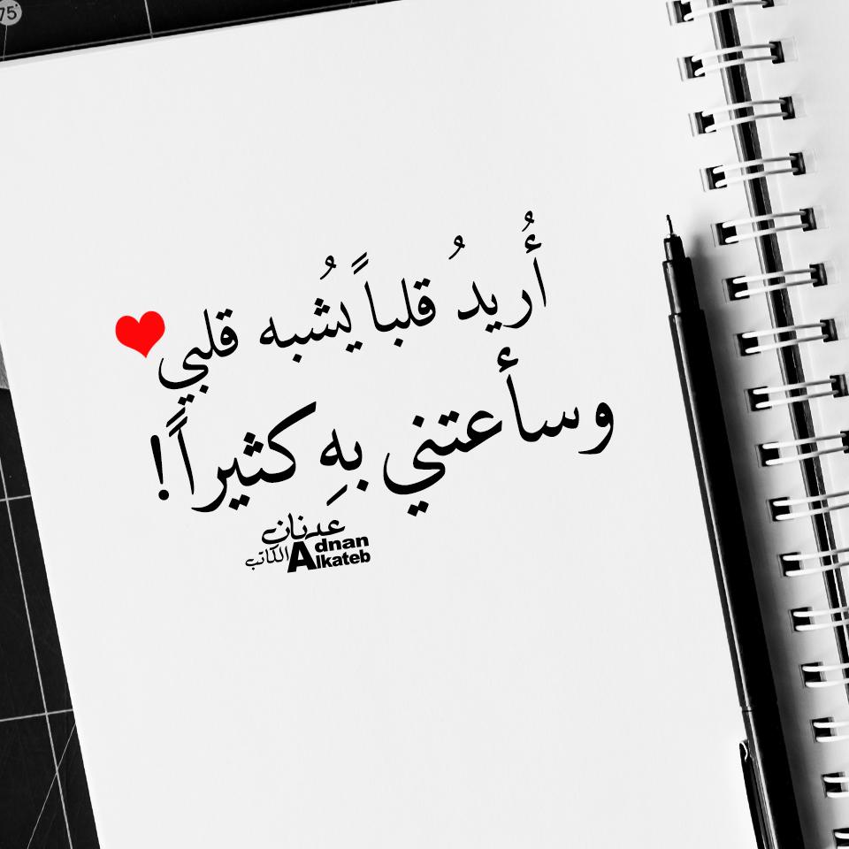 أريد قلبا يشبه قلبي سأعتني به كثيرا!