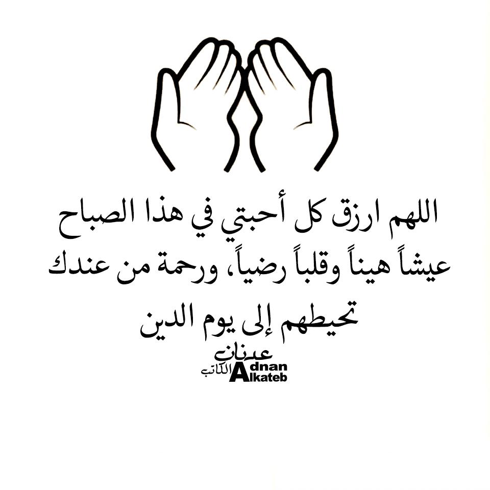 اللهم ارزق كل أحبتي في هذا الصباح عيشا هينا وقلبا رضيا،ورحمة من عندك تحيطهم إلى يوم الدين