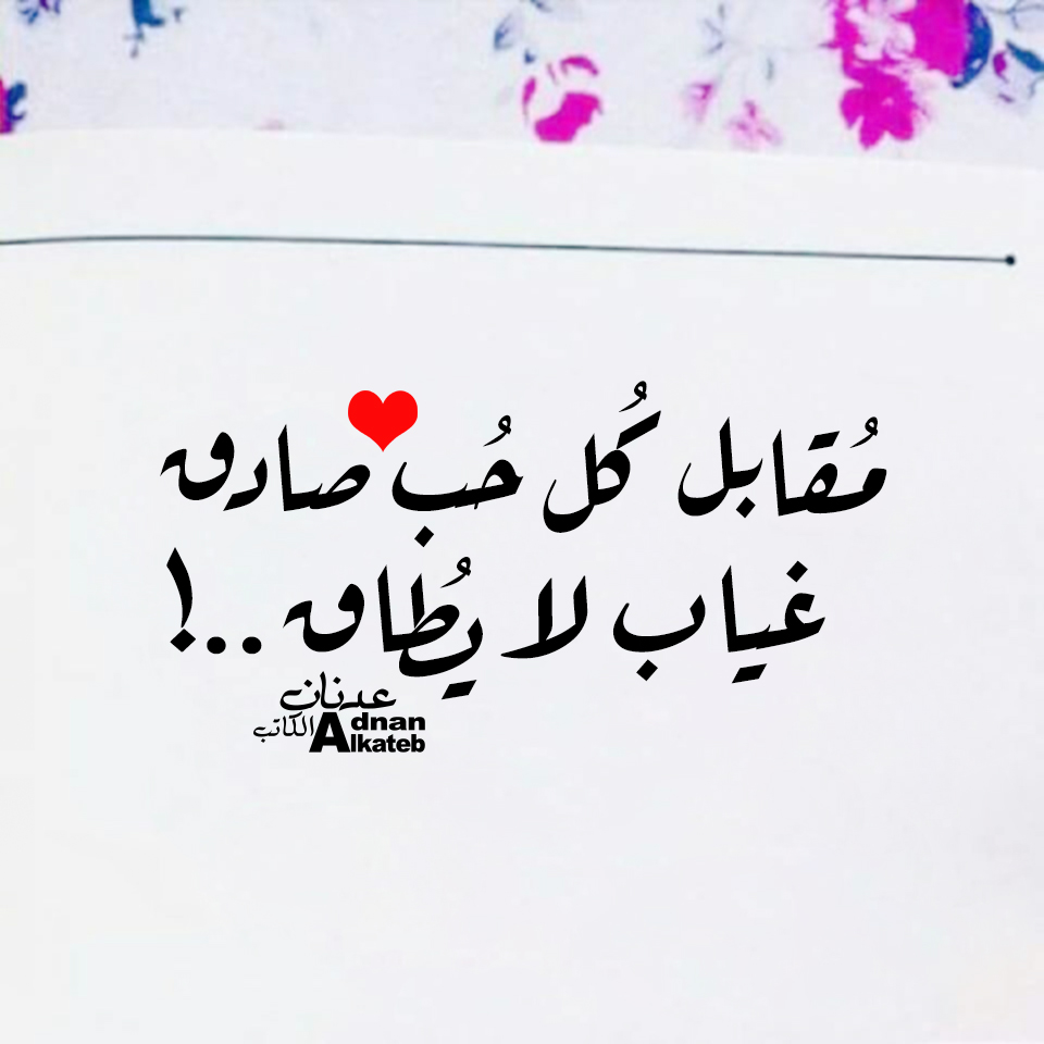 مقابل كل حب صادق غياب لا يطاق..!