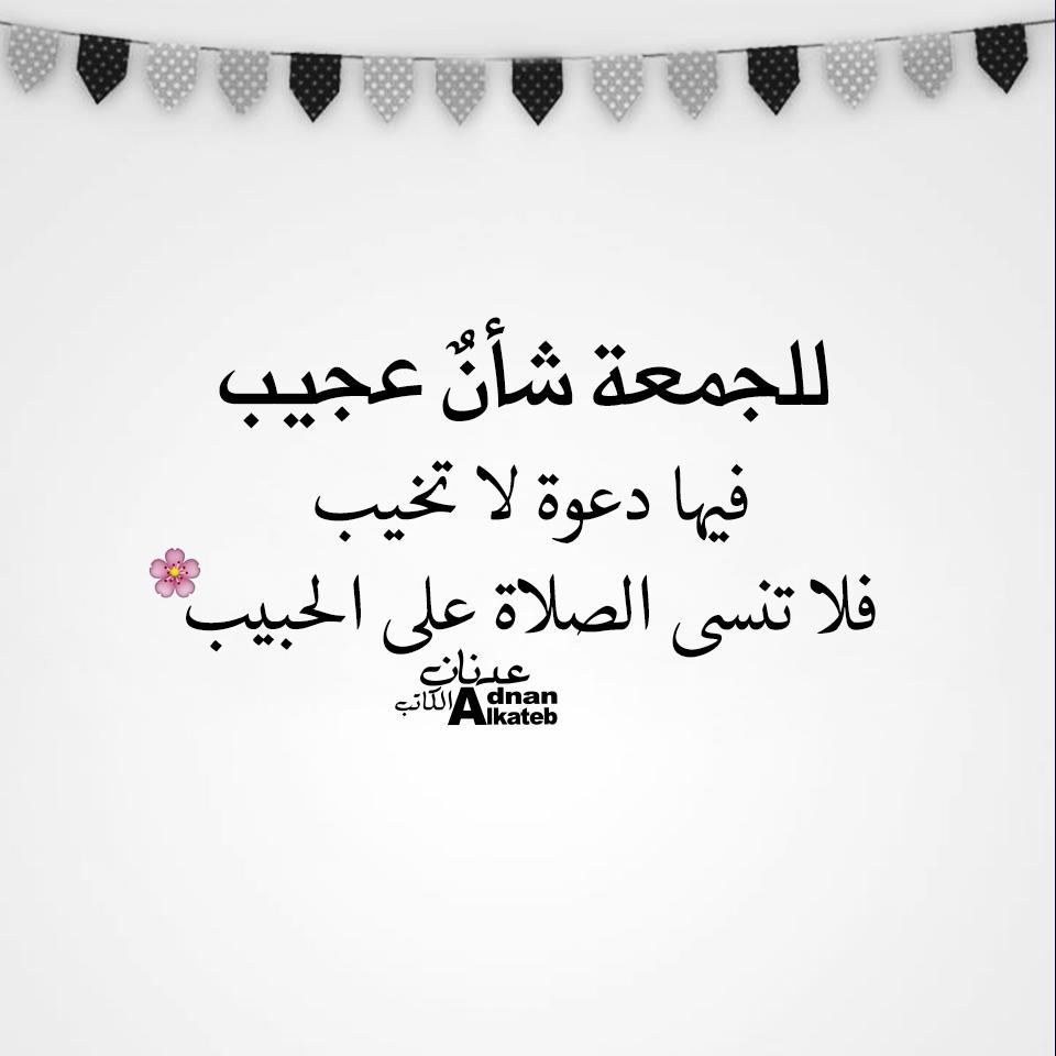 للجمعة شأن عجيب فيهاa دعوة لا تخيب فلا تنسى الصلاة على الحبيب