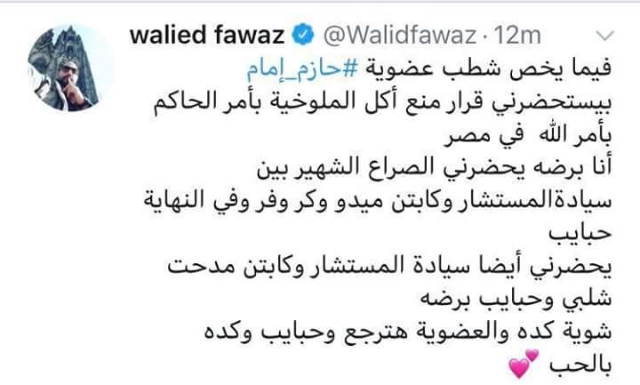 رد وليد فواز على شطب حازم إمام