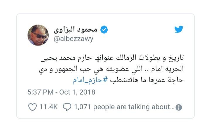 تعليق محمود البزاوي على شطب حازم إمام