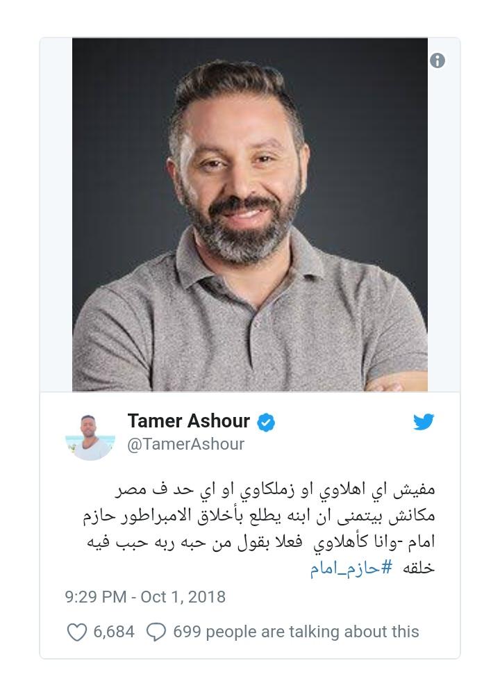 رد تامر عاشور على شطب حازم إمام
