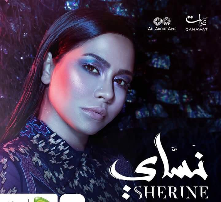 إطلالة شيرين عبد الوهاب على غلاف ألبومها الجديد