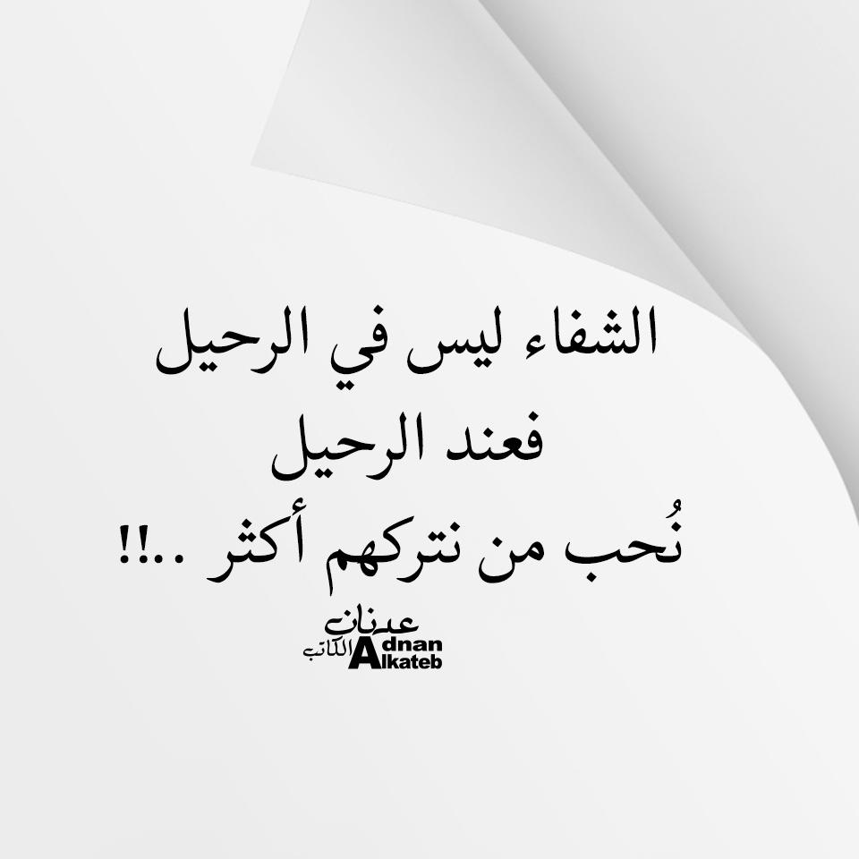 الشفاء ليس في الرحيل فعند الرحيل نحب من نتركهم أكثر ..!!