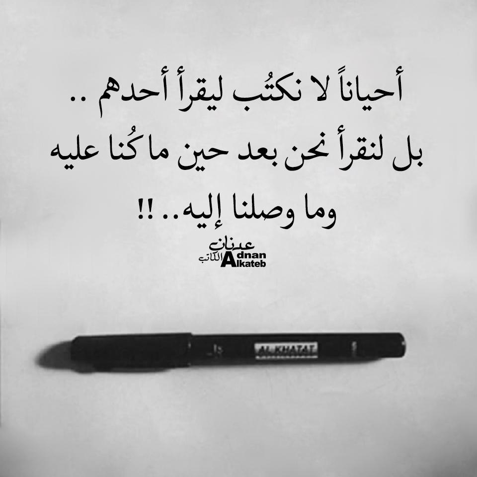 أحيانا لا نكتب ليقرأ أحدهم .. بل لنقرأ نحن بعد حين ما كنا عليه وما وصلنا إليه.. !!