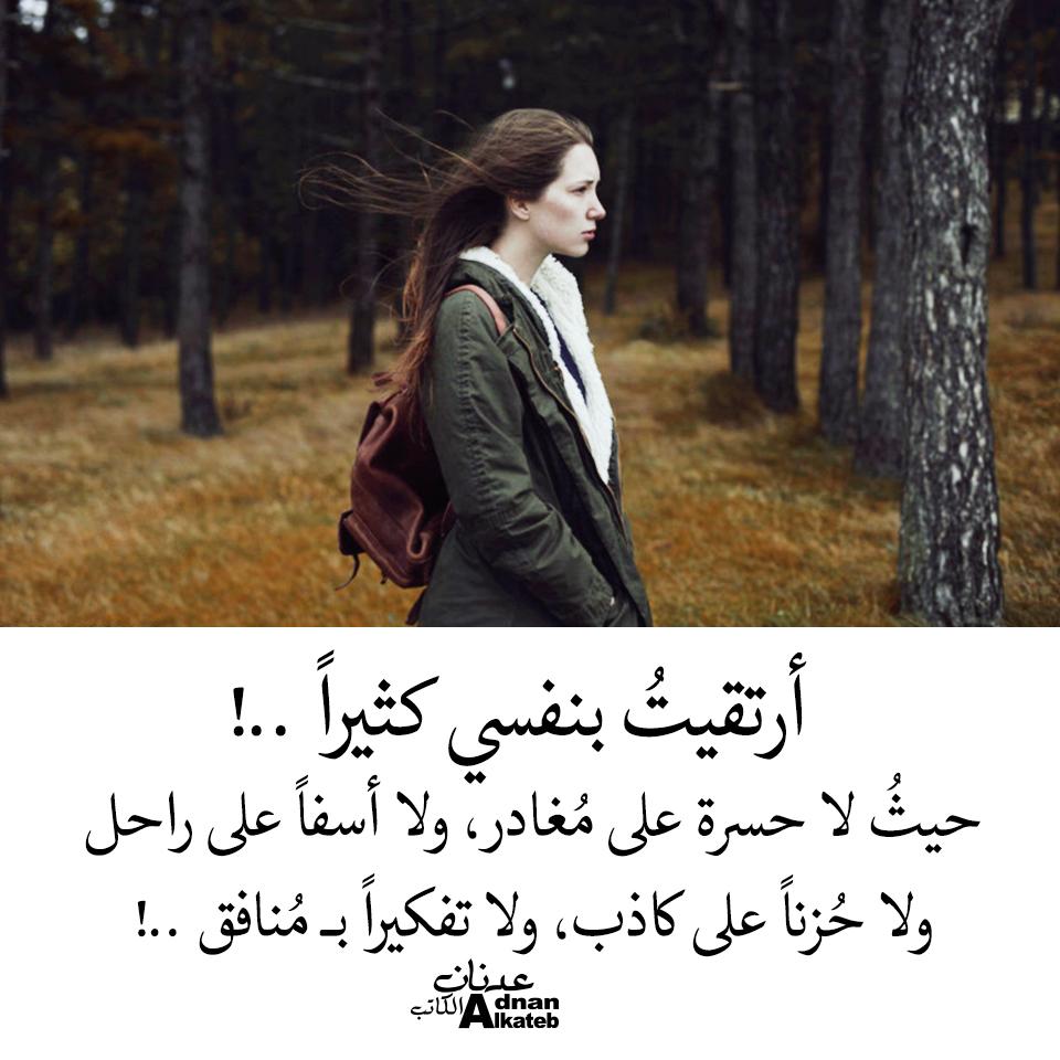 أرتقيت بنفسي كثيرا حيث لا حسرة على مغادر ولا أسفا على راحل ولا حزنا على كاذب ولا تفكيرا بـ منافق