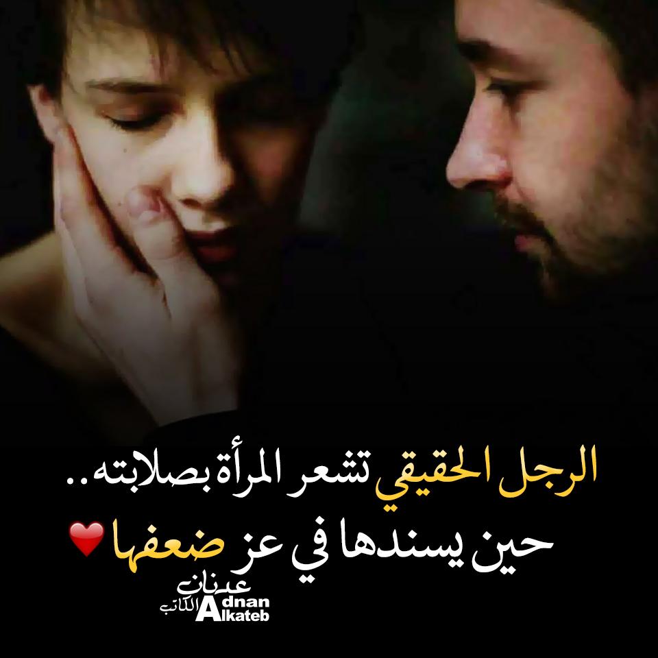 كلمات عدنان الكاتب الرجل الحقيقي تشعر المرأة بصلابته حين يسندها في عز ضعفها