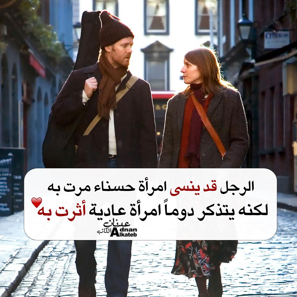 الرجل قد ينسى امرأة حسناء مرت به لكنه يتذكر دوما امرأة عادية أثرت به