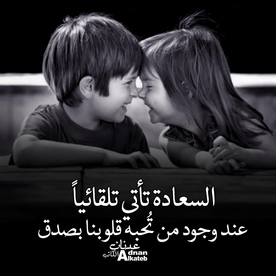 السعادة تأتي تلقائيا عند وجود من تحبه قلوبنا بصدق