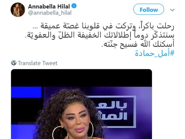 انابيلا-هلال