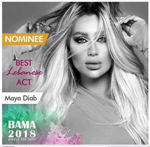 ترشيح مايا دياب لجائزة الباما