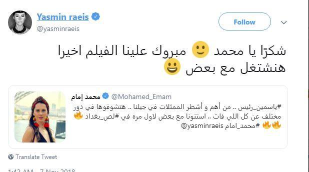 تغريدة ياسمين الرئيس