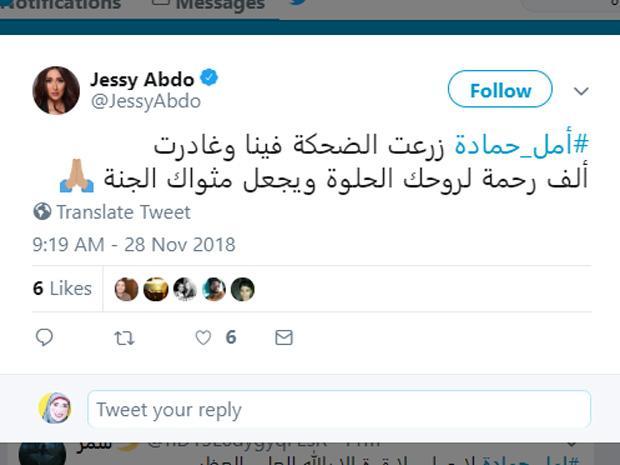 جيسي-عبده