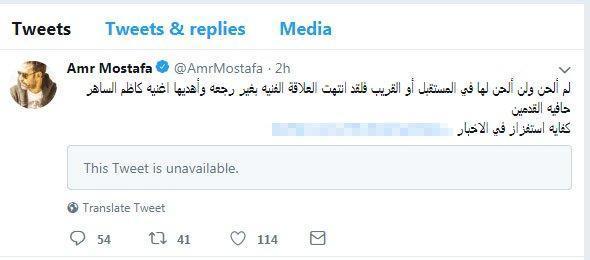 منشور-عمرو-مصطفى-المسيء-في-حق-شيرين-عبد-الوهاب
