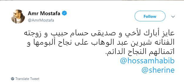 عمرو-مصطفى-يبارك-للفنانة- شيرين-عبد-الوهاب-وزوجها-حسام-حبيب