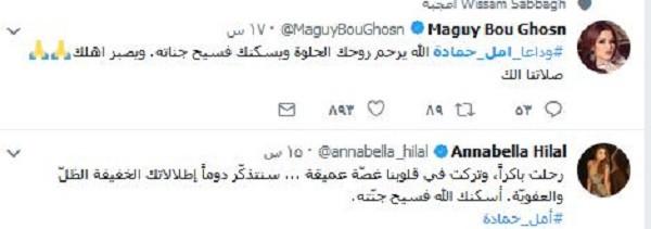 ماجي-بو-غصن-و-انابيلا-هلال
