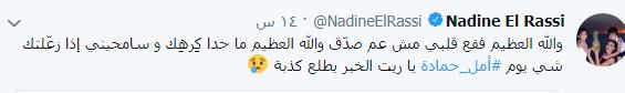 نادين-الراسي