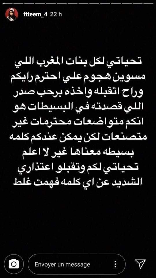 نص اعتذار ملكة جمال الإمارات للمغربيات