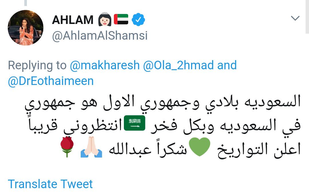 احلام-تنفي-الغاء-حفلاتها-في-السعودية