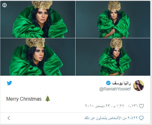 رانيا يوسف تهنأ جمهورها بعيد رأس السنة الميلادية