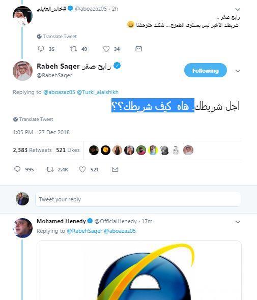 رد رابح صقر على تويتة خالد العقيلي وتعليق هنيدي