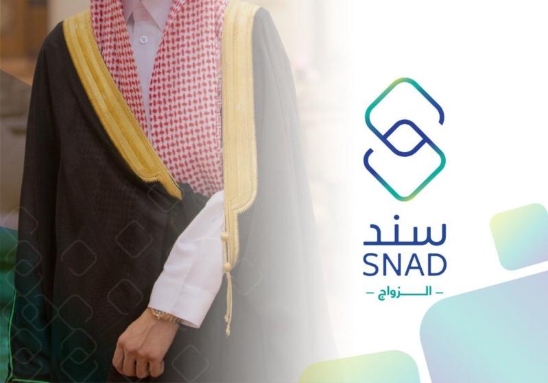 شروط سند للزواج .. مبادرة ولي العهد السعودي لتقديم الدعم المادي