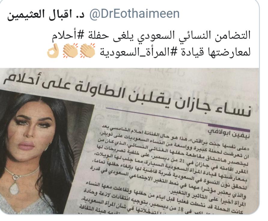 غضب-السعوديات-من-احلام