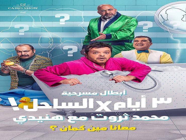 مسرحية 3 أيام في الساحل
