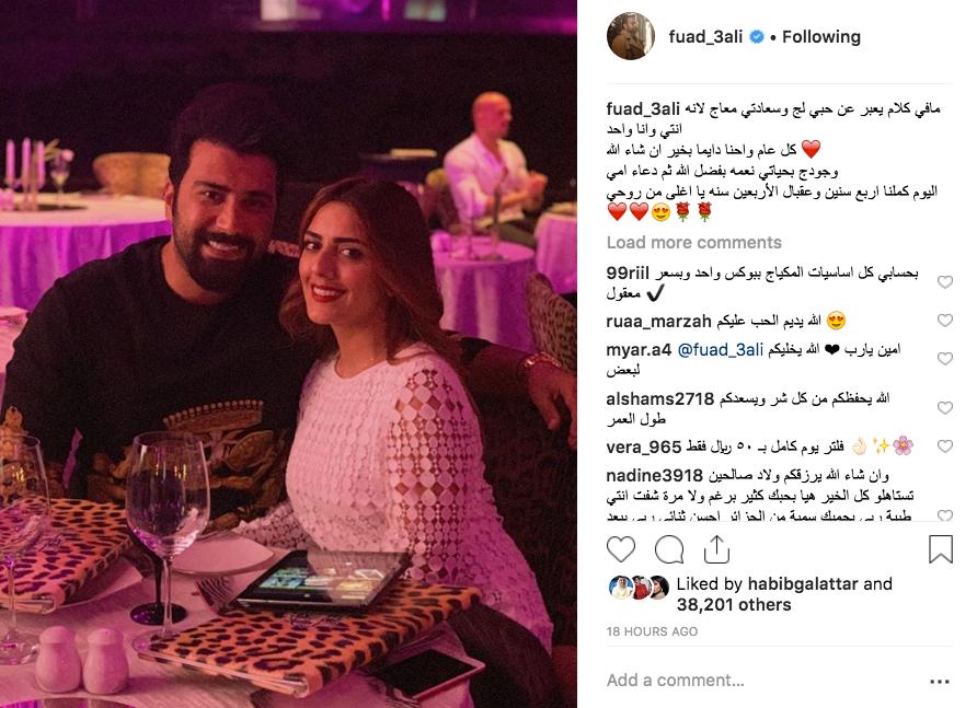 احتفال هيا عبد السلام وزوجها بعيد زواجهما الرابع