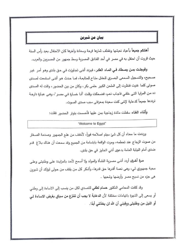 بيان اصدرته شيرين عبد الوهاب للرد على اهانة مصر