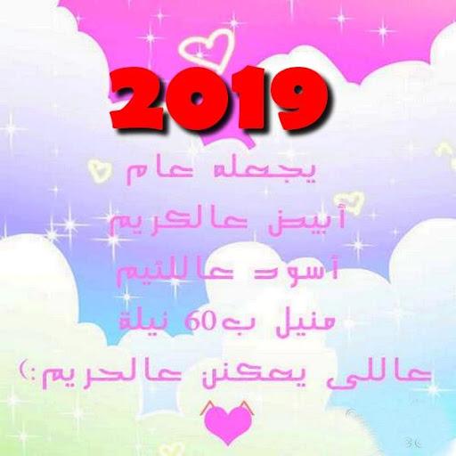 تهنئة-رأس-السنة-2019- (2)