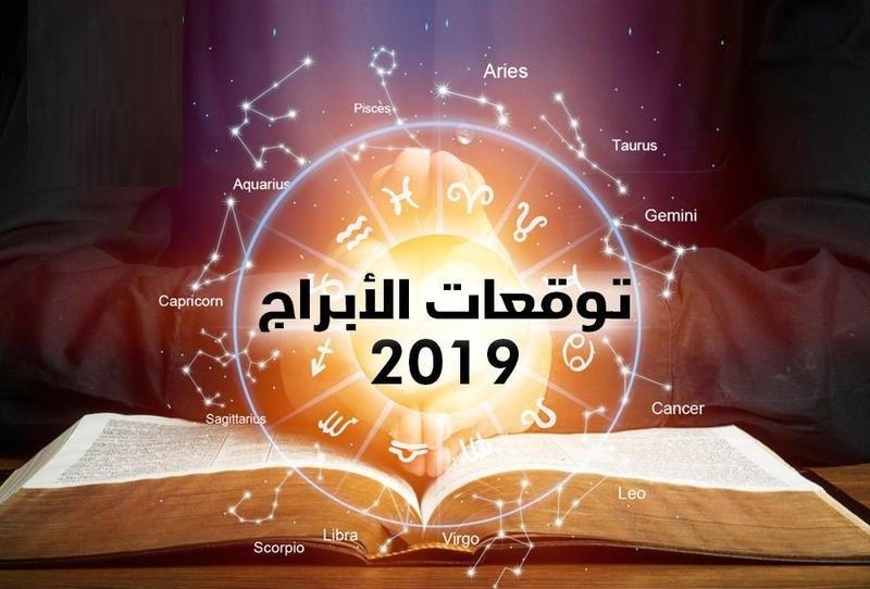 توقعات برج الثور 2019
