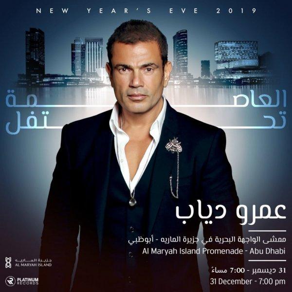 حفلات عمرو دياب