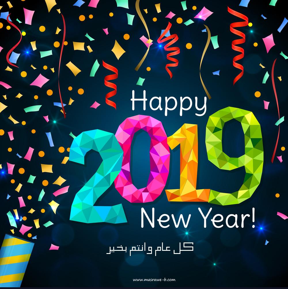 رأس-السنة-2019- (1)