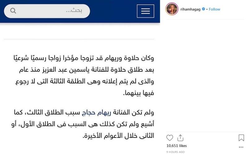 ريهام-حجاج-تؤكد-زواجها-من-محمد-حلاوة