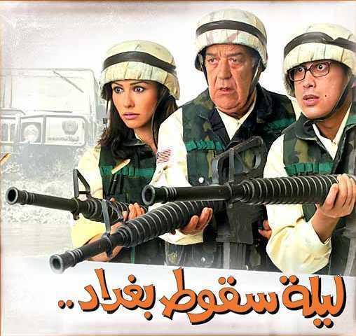 فيلم ليلة سقوط بغداد