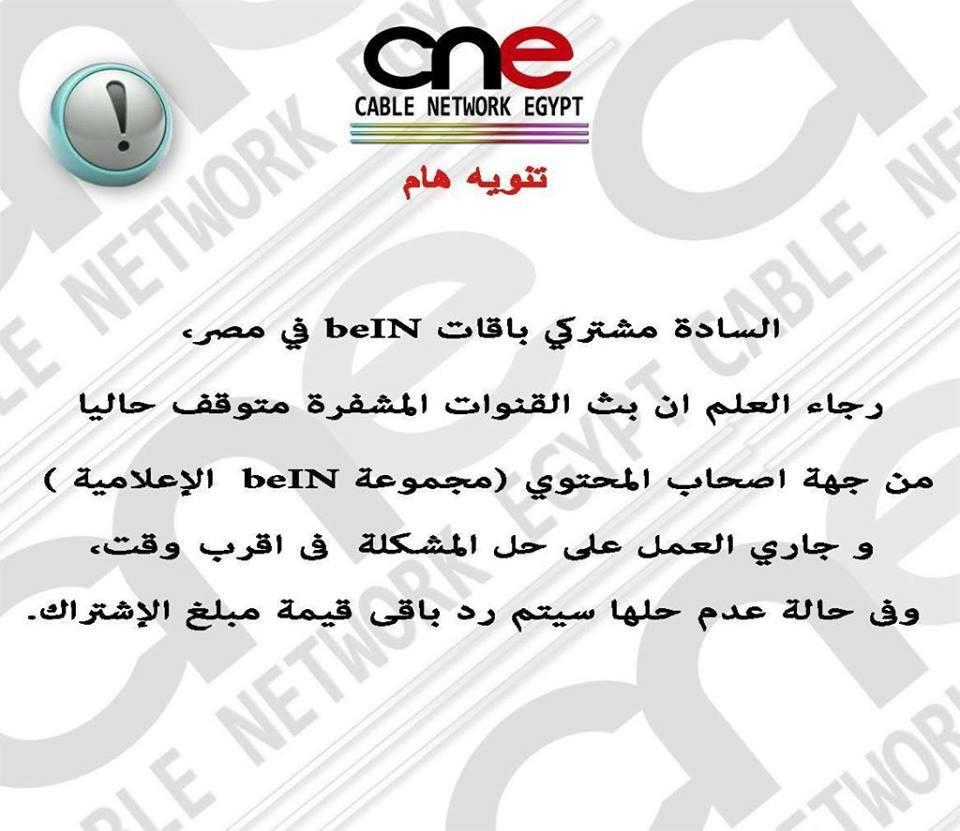 بيان الشركة المصرية للفضائيات