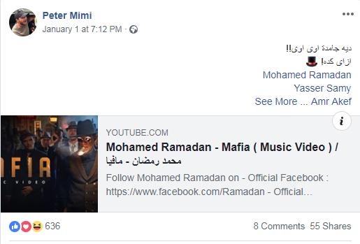 بيتر ميمي على فيسبوك