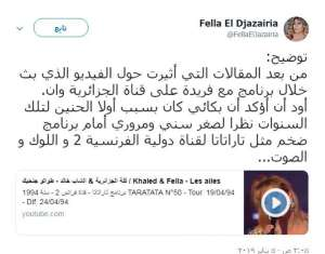 منشور فلة الجزائرية على تويتر