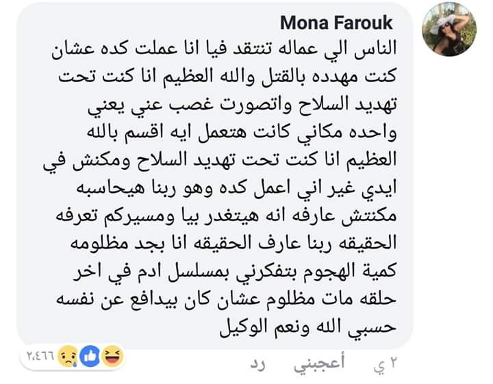 رد منى فاروق عبر موقع فيسبوك