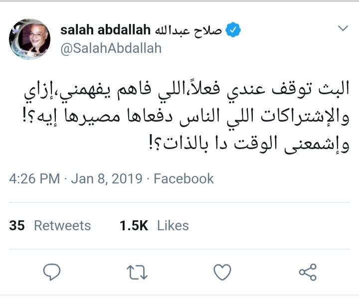 منشور صلاح عبد الله على تويتر