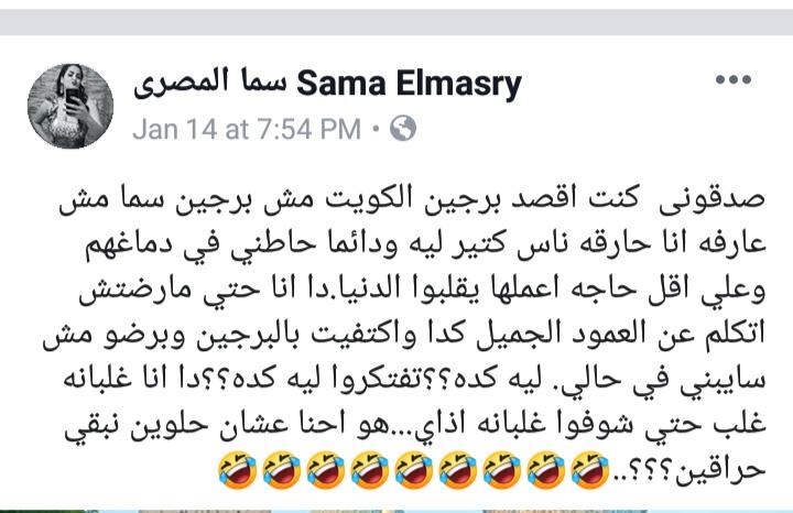 مزحة سما المصري عن أبراج الكويت