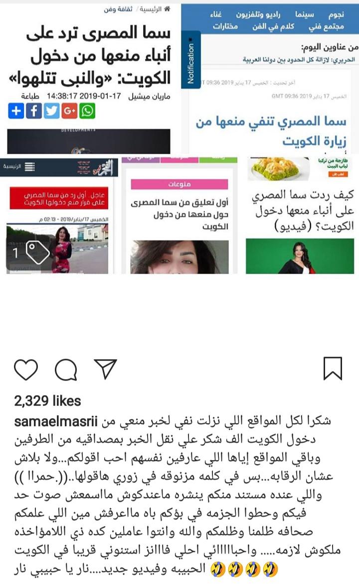 منشور سما المصري على انستقرام