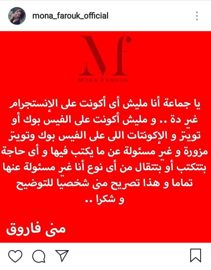 رد منى فاروق عبر انستجرام