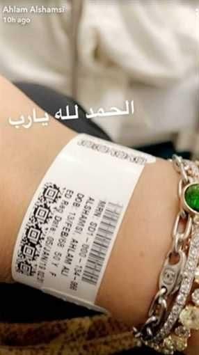 صورة احلام في المستشفى