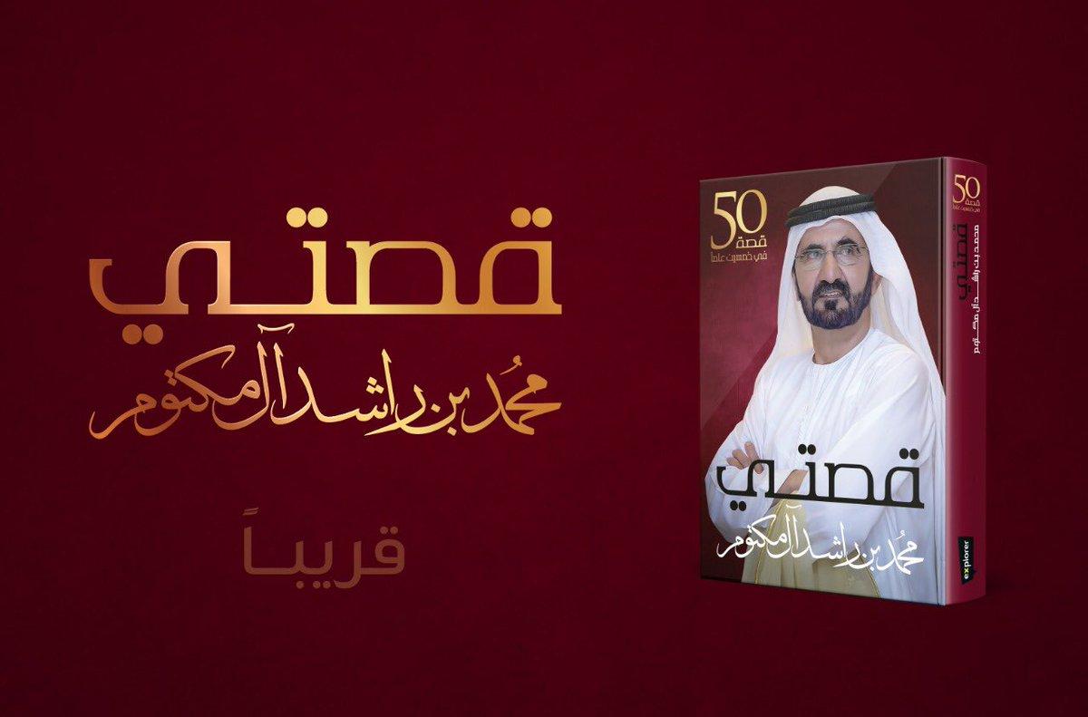 """بالصور.. حاكم دبي ينشر الصور الأولى من كتابه الجديد """" قصتي """""""