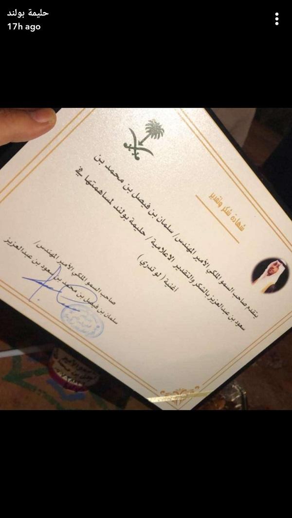 الأمير-سلمان-بن-فيصل-يشكر-حليمة-بولند